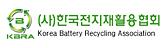 한국전지재활용협회바로가기